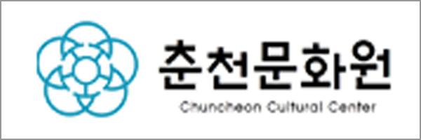 춘천문화원