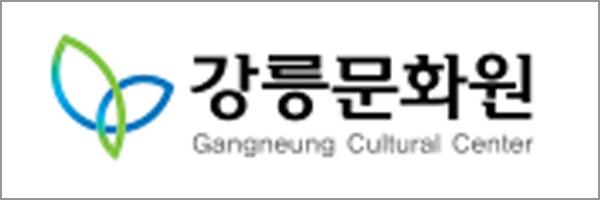 강릉문화원